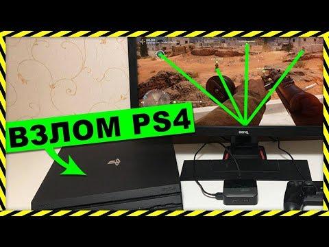 НАСТОЯЩИЕ ЧИТЫ для PS4 и Xbox One