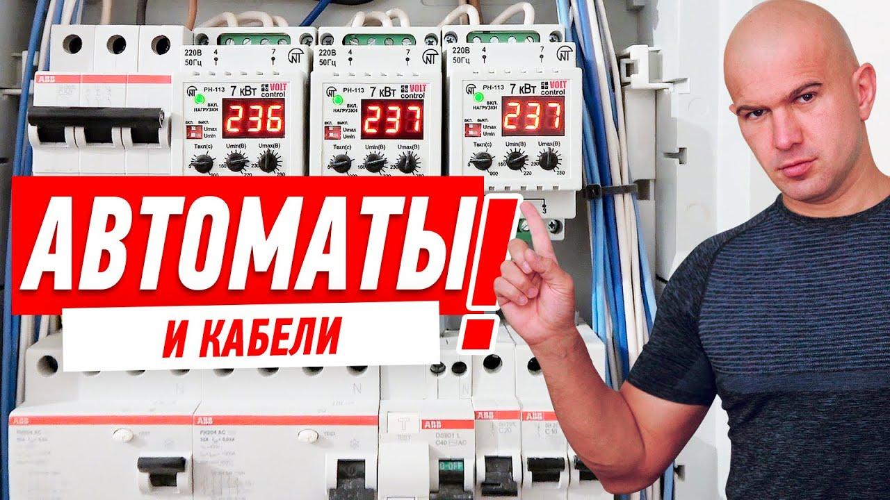 Как выбрать кабели и автоматы для электромонтажа квартиры. Алексей Земсков