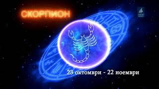 ТВ Черно море - Хороскоп 11.01.2019 г.