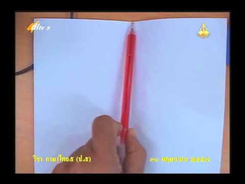 012C+5300557+ท+การเขียนจดหมายถึงผู้ปกครองและญาติ+thaip5+dl57t1