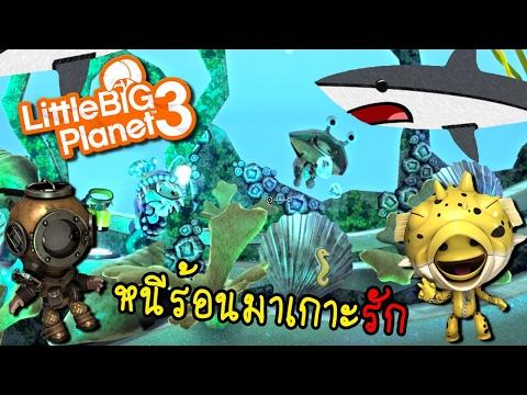 หนีร้อนมาเกาะรักหาดสวรรค์ | Little big planet 3 [zbing z.]