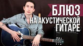 Акустический блюз рифф - Как играть блюз - Уроки игры на гитаре Первый Лад