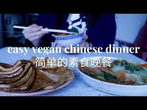 Easy Vegan Chinese Dinner | 简单的素食晚餐