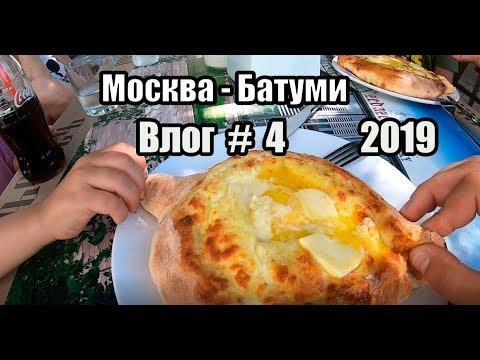 Москва Батуми на машине Грузия 2019
