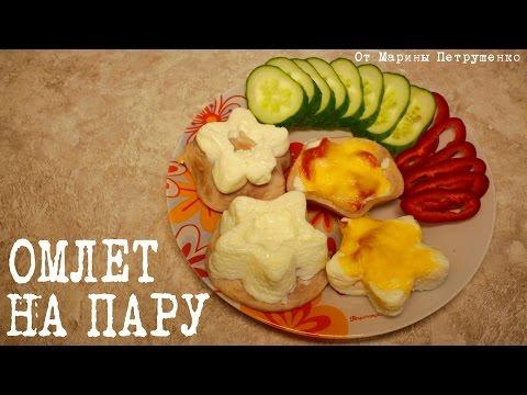 Рецепты для пароварки - готовим на пару - рецепты с фото