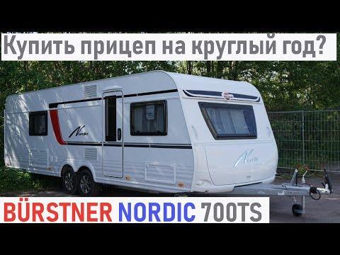 Прицеп-дача Buerstner Nordic 700 TS для русской зимы.