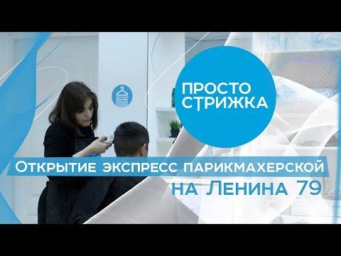 """Открытие экспресс парикмахерской """"Просто стрижка"""" на Ленина 79"""