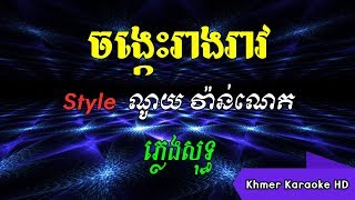 ចង្កេះរាងរាវ Khmer Karaoke ភ្លេងសុទ្ធ ខារ៉ាអូខេ Phleng Sot