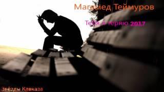 Магамед Теймуров   Тебя я теряю 2017