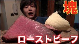 見た事ない巨大ビーフステーキかぶり付いて客の注目の的になるwww【大食い】 thumbnail