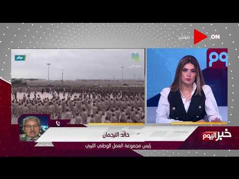 خبر اليوم - خالد الترجمان: اجتماع طنجة قام تحت رعاية الإخوان المسلمون
