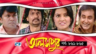 Aloshpur   Episode 861-865   Fazlur Rahman Babu   Mousumi Hamid   A Kha Ma Hasan