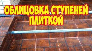 видео Облицовка ступеней плиткой и керамогранитом своими руками