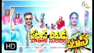 "Patas | 28th April 2018 | Full Episode 751 |""Patas Veerudu Paatala Sundari"" 