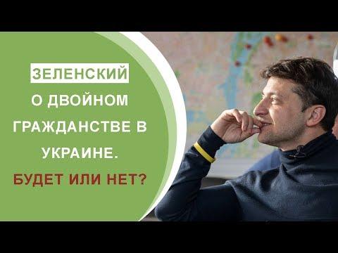 Зеленский о Двойном Гражданстве в Украине. Будет или Нет?