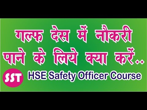 Health Safety Officer JOB in Dubai | Fire Safety JOB in India | JOB in Gulf