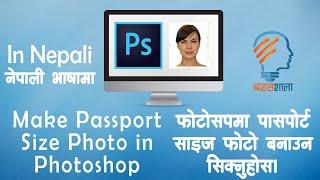 Make Passport Size Photo in Photoshop - In Nepali नेपाली भाषामा