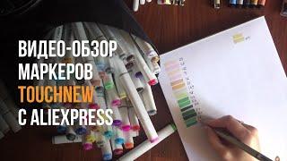 Видео-обзор маркеров touchnew с Aliexpress