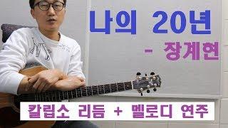 [박해민. 통기타 레슨과 연주] 나의 20년 - 장계현