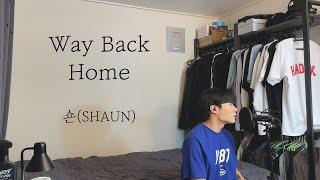숀(SHAUN) - Way Back Home Cover by 탑현