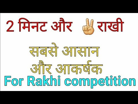 Rakhi making ideas for school competition | handmade rakhi ideas | rakhi for competition