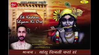 एक विनती श्याम बाबा के चरणों में ~ Thaso Vinti Kara Ha Barambar ~ RohitSav Gautam ~ Shyam Bhajan