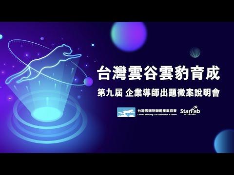 🔥 第九屆 台灣雲谷雲豹育成計畫 企業導師徵案出題說明會 🔥