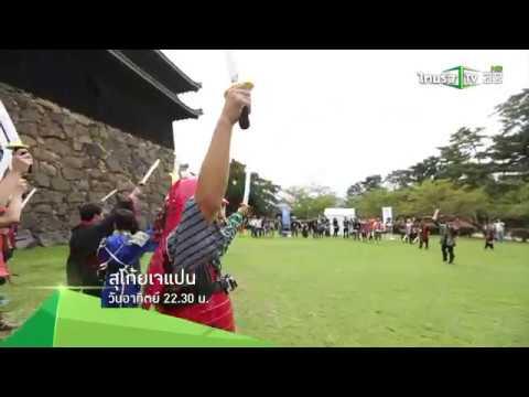ย้อนหลัง [Teaser] สุโก้ยเจแปน | ซามูไรฟรุ้งฟริ้ง | 05-02-60