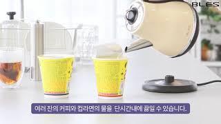 [블레스] 빈티지 파스텔 무선 전기주전자 KP15