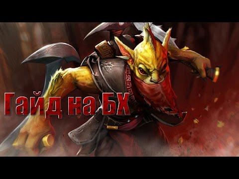 видео: Гайд по дота 2 - bounty hunter (БХ) - БОГАТЫЙ ГОНДАР!