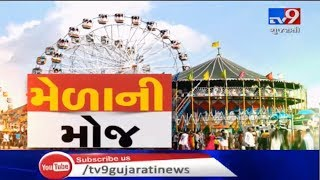 Malhar Lokmela Begins From Today In Rajkot Police Ensures Security Arrangements  Tv9gujaratinews