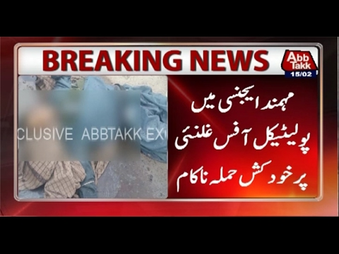 Mohmand Agency: Suicide Attack At Political Office Ghulami Foiled