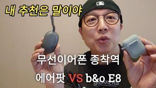에어팟 vs B&…