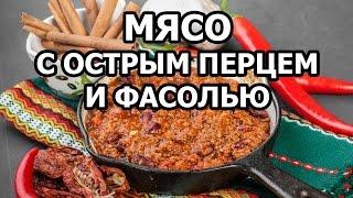 Мясо с острым перцем и фасолью. Чили кон карне.