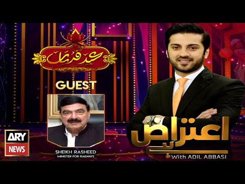 Aiteraz Hai with Adil Abbasi - Saturday 8th August 2020