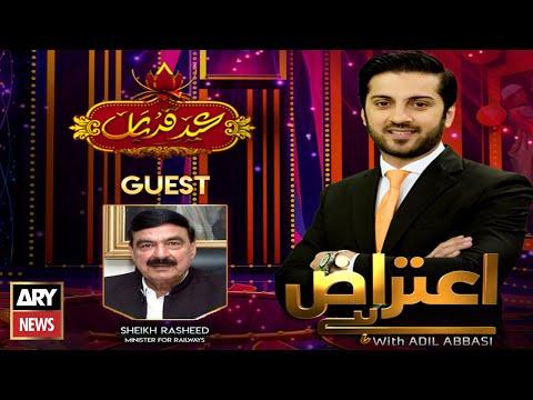 Aiteraz Hai with Adil Abbasi on Ary News | Latest Pakistani Talk Show