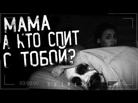 Истории на ночь - МАМА,А КТО СПИТ С ТОБОЙ???