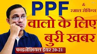 Bad news for PPF investors