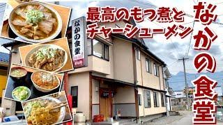 【なかの食堂】最高のもつ煮とチャーシューメン リクエストシリーズ#6