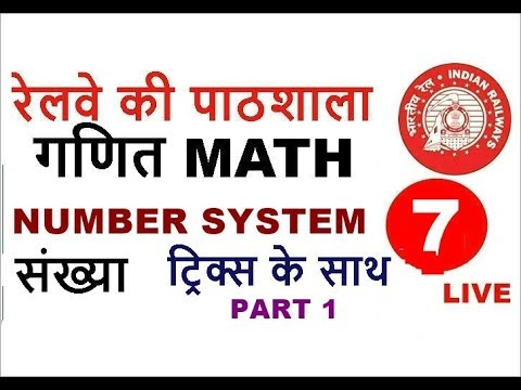NUMBER SYSTEM Tricks ||Shortcuts|| RAILWAY EXAM 2018।Bank Po ||SSC || in hindi