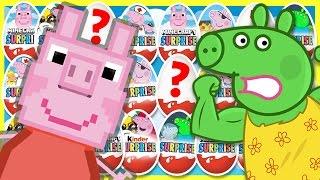 Свинка Пеппа - Супергерои - Майнкрафт - Халк. Все серии подряд. Киндер сюрприз. Minecraft - Peppa