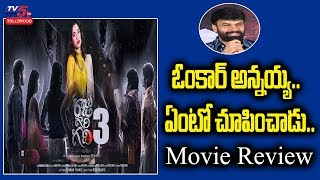 Raju Gari Gadhi 3 Movie Review | Omkar,Ashwin, Avika Gor,Ali,Dhanraj | TV5