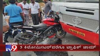 Bike Vs KSRTC Bus Accident in Ramanagara, Speed Breaker Infront of DC Office Blamed