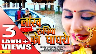 Rajasthani New D.J. Vivah Song 2019 | Lakh Rupiya Ko Ghagro | लाख रुपिया को घाघरो |