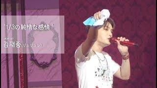 181013 김재중 일본 시가 비와코홀 콘서트 '1/3の純情な感情 ' るろうに...