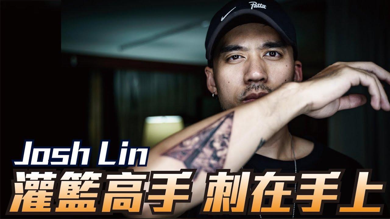 我把「灌籃高手」刺在手上,非常喜歡,這次是我的真心話! ft. Josh Lin Tattoo