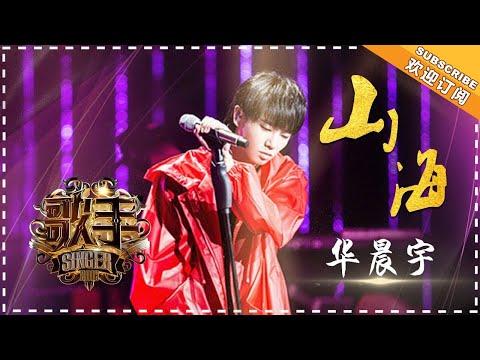 华晨宇《山海》-个人精华《歌手2018》第9期 Singer 2018【歌手官方频道】