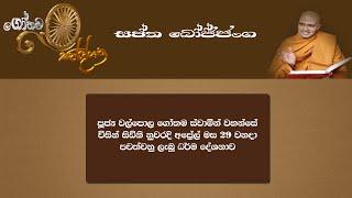 Satta Bojjhaṅgā Dhamma (Seven Factors of Enlightenment) by Ven. Walpola Gothama Thero