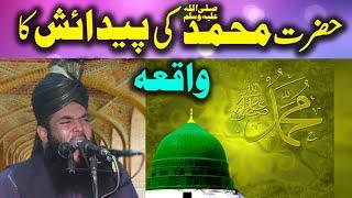 Nabi S.A.W Ki Pidaish Ka  Waqia -- ShortClips -- Qari Ismail Ateeq 2018
