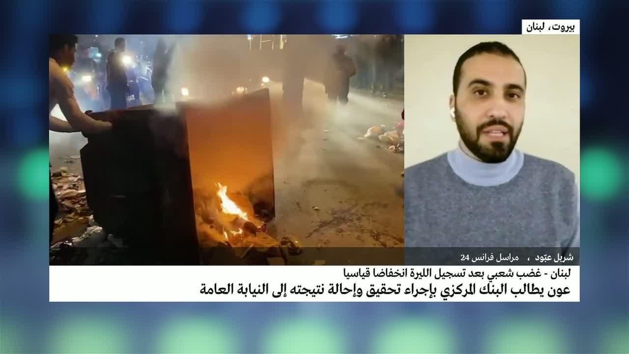 لبنان: استمرار الاحتجاجات المنددة بالانهيار التاريخي لسعر الليرة وتدهور الوضع المعيشي  - نشر قبل 21 دقيقة